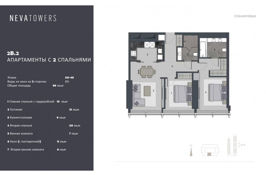 Апартаменты с двумя спальнями, Москва-Сити,  башня NEVA TOWERS
